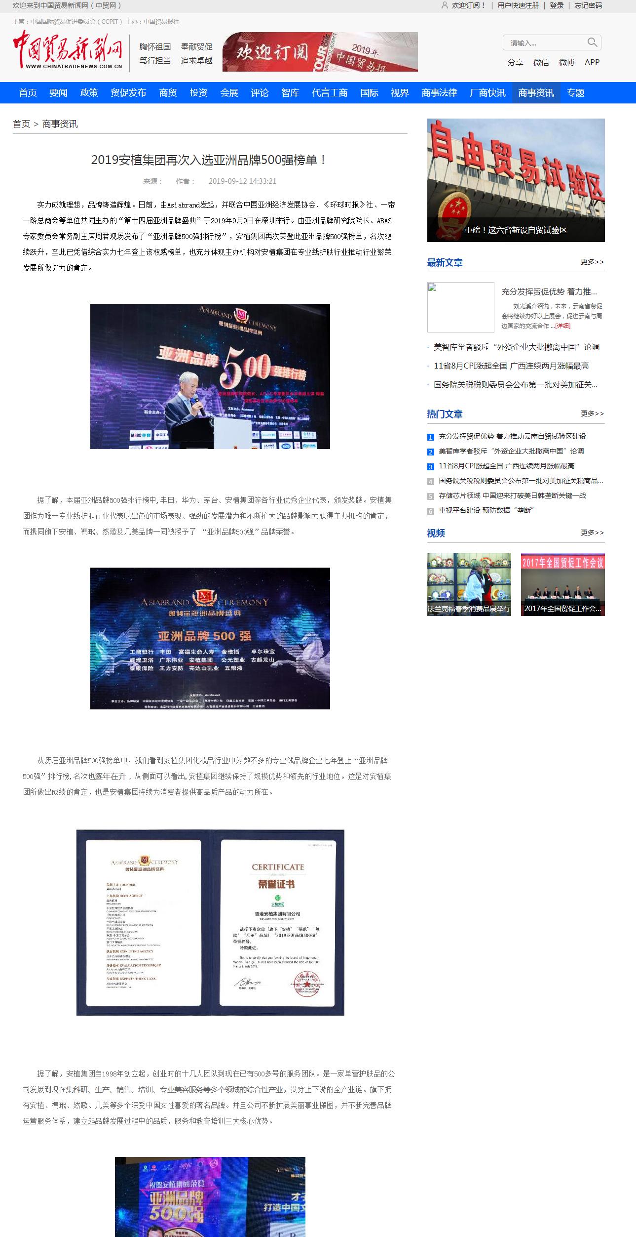 2013亚洲品牌500强_2019安植集团再次入选亚洲品牌500强榜单!
